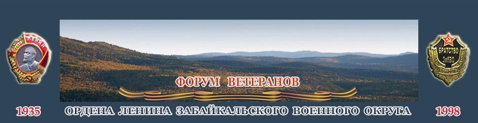 Забайкальский Военный Округ - Powered by vBulletin